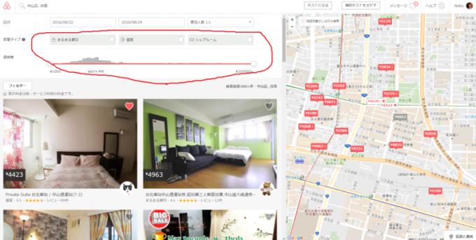 Airbnb検索画面部屋のタイプと価格帯