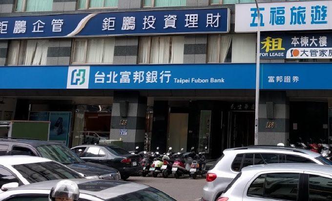 台北 富邦銀行