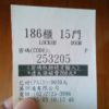 台北駅でコインロッカーにスーツケースを預ける場所・方法は、、、