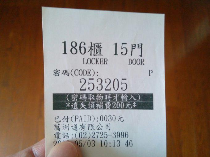 台北駅コインロッカーの紙