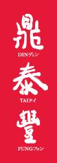 鼎泰豊ロゴ