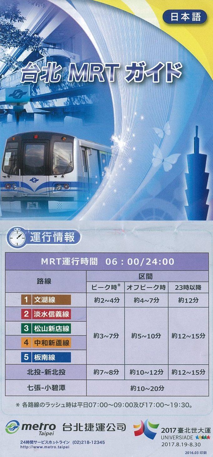 台北MRTガイド