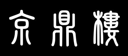 京鼎樓ロゴ