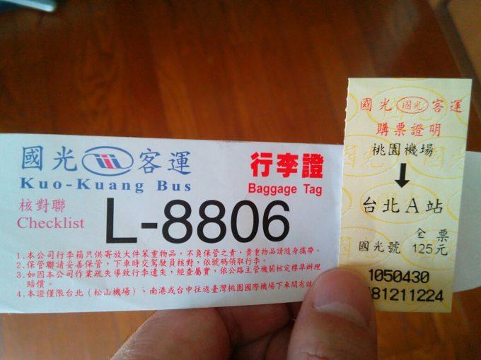 國光客運バゲージタグチケット