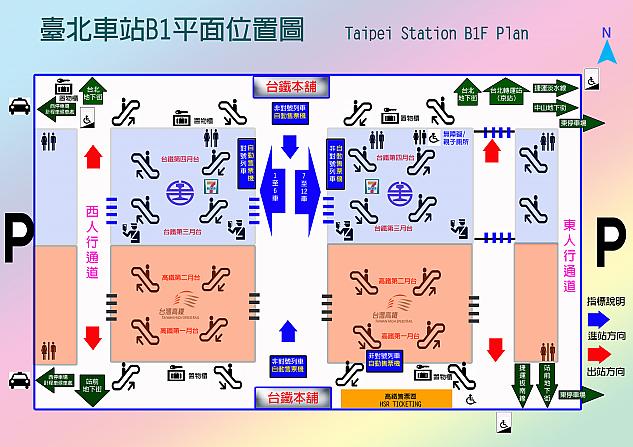 台北駅地下1階の地図