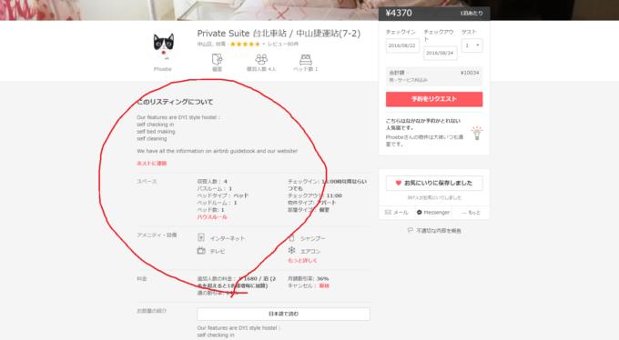 Airbnb検索画面設備詳細