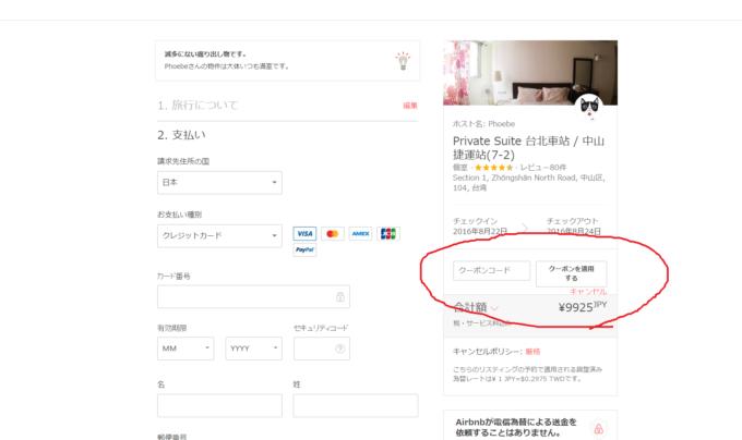 Airbnb検索画面クーポンコード