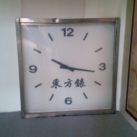 台湾高雄駅東方錶