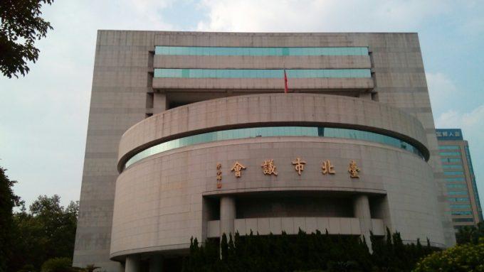 台北市議会