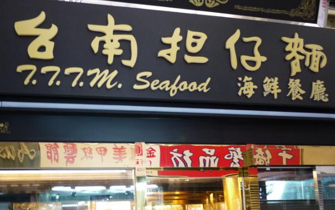 華西街台南但仔麵