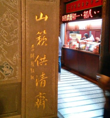 龍山寺入口右側