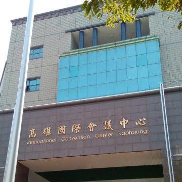 高雄国際会議中心
