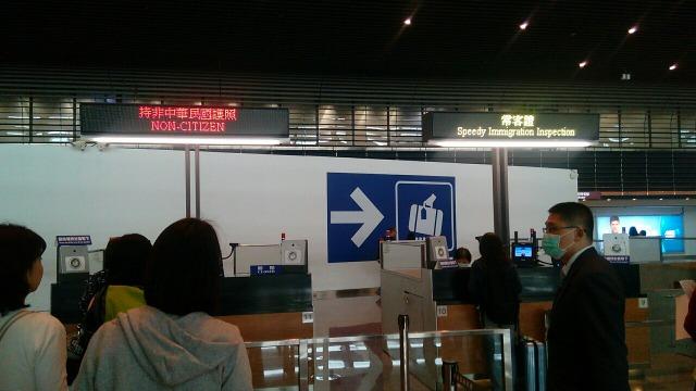 時差ボケ対策 イミグレーション 台北桃園空港